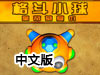 格斗小球之王2:皇帝的复仇中文版