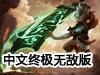 先锋联盟v0.9中文终极无敌版