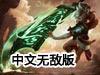 先锋联盟v0.9中文无敌版