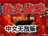 格斗小球之王4:重装上阵中文无敌版