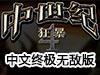 狂暴中世纪4中文终极无敌版(中世纪复仇4中文终极无敌版)