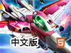 超星战舰队中文版