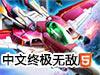 超星战舰队中文终极无敌版