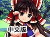 幻想乡空斗祭中文版