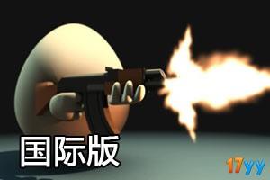 蛋壳射手大作战国际版