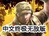 飞虎队特殊行动中文终极无敌版