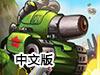 绝地求生坦克版3中文版