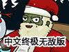 圣诞打僵尸2中文终极无敌版