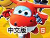 超级飞侠之荒野大冒险中文版