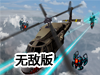 直升机空战2无敌版