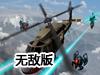 直升�C空��2�o��