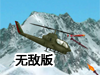 直升机雪地袭击无敌版