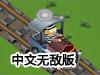 疯狂火车头中文无敌版