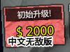 疯狂升级2中文无敌版