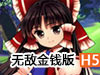 幻想乡空斗祭2无敌金钱版
