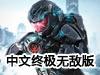 超时空战士2中文终极无敌版
