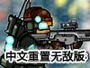 战火英雄2汉化重制无敌版(V1.8版)