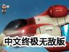 量子�C器人2中文�K�O�o�嘲�