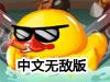 汤锅大乱战中文无敌版