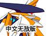 第七天空中文测试无敌版