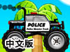 警方怪物卡车中文版