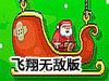 圣诞老人60秒速跑飞翔无敌版