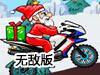 圣诞老人骑摩托赛无敌版