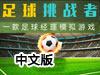 足球经理之挑战者中文版