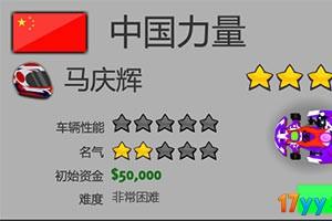 卡丁车经理中文无敌版