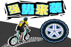 极限自行车无敌版