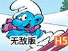 蓝精灵滑雪无敌版