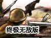 军事战役中文终极无敌版