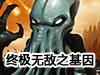 超级野兽军中文终极无敌版之基因