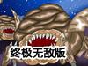 异型反击战3.5中文终极无敌版