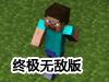 我的世界塔防战2中文终极无敌版
