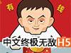 我是大厂长中文终极无敌版