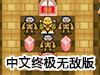 永恒魔塔中文终极无敌版