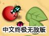 养甲虫赚钱中文终极无敌版