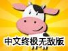 奶牛RPG 2中文终极无敌版