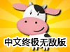 奶牛RPG 2中文�K�O�o�嘲�