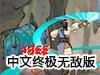 上古神器重制中文终极无敌版