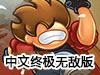 怪物打击者中文终极无敌版