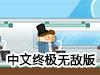 帝国企业有限公司中文终极无敌版