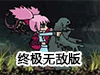 枪火天使终极无敌版