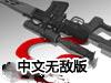 暗杀行动之杀手回归中文无敌版