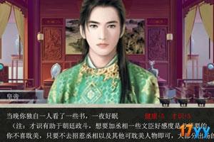 皇帝:美妾环绕