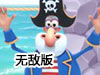 海盗泡泡射手无敌版