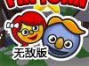 大�^��球�o�嘲�(人偶��球�o�嘲�)