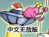 火箭试飞3中文无敌版(冲向太空3中文无敌版)