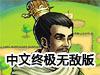 三国守卫战中文终极无敌版